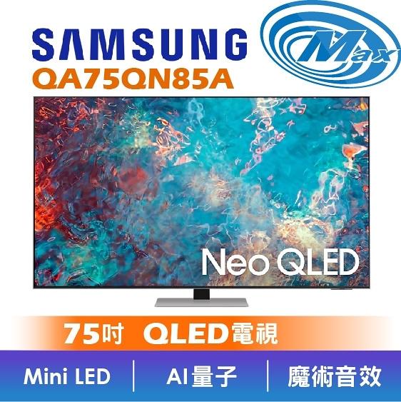 【麥士音響】SAMSUNG 三星 QA75QN85AAWXZW | 75吋 4K QLED Neo 電視 | 75QN85