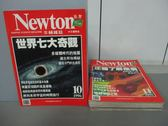 【書寶二手書T4/雜誌期刊_REY】牛頓_161~168期間_共6本合售_世界七大奇觀等
