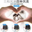 空調扇冷暖兩用型冷風扇制冷機小空調冷風機水冷空調冷氣扇220V igo