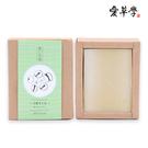 愛草皂  薏仁玉蓉手工皂 (無精油.洗臉.身)