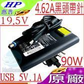 HP 19.5V,4.62A 充電器(原廠旅充)-惠普 90W,DV6-1300,DV6-1400,DV6-2000,DV6-2100,DV6-3000,G5000,TC4200