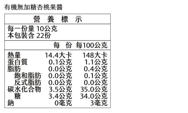 【米森】有機無加糖杏桃果醬(220g/罐)
