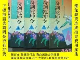 二手書博民逛書店罕見奇劍乾坤令(全五冊)6583 陳青雲 北京十月文藝出版社 出