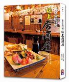 東京必訪22間極上居酒屋