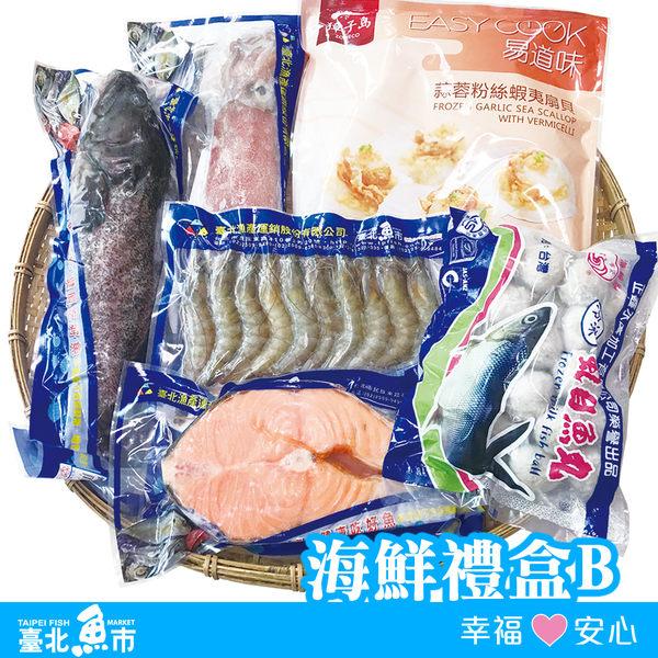 ✦免運費✦【台北魚市】中秋海鮮禮盒(B組)