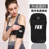 運動臂包 跑步手機臂包運動健身臂帶男女蘋果8手機包6臂套臂袋手腕包手臂包 多色