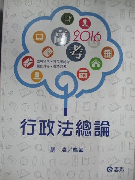 【書寶二手書T5/進修考試_DBU】2016高考_行政法總論_林清