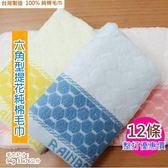 六角型提花毛巾 (12條 整打優惠價)【㊣台灣嚴選毛巾 】100%純棉