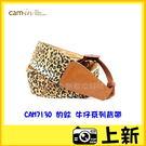 《上新/公司貨》 Cam in  豹紋系列 牛仔相機背帶  專為時尚人士所設計 [豹紋/CAM7130]