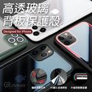 鋼化玻璃背板 0.7 TPU邊框 蜂窩巢軟邊 蘋果 iPhone X Xs Max XR SE 清透 防摔 手機殼 全包邊軟殼