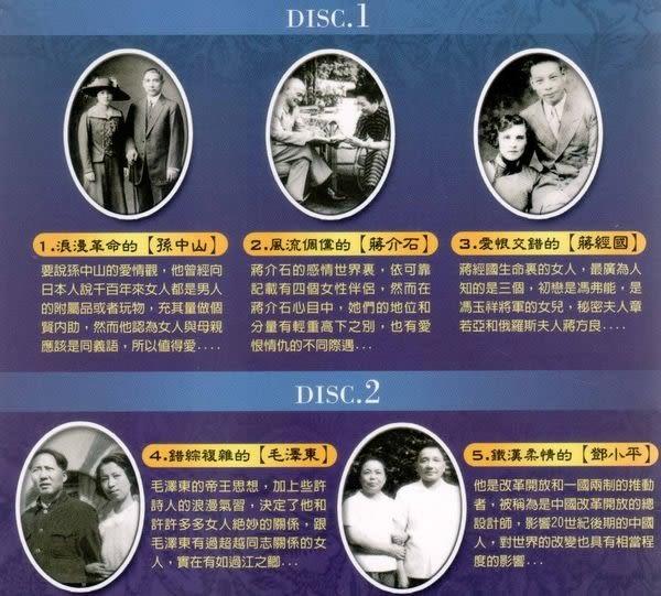 揭密檔案 2 領導情史 雙DVD (購潮8)