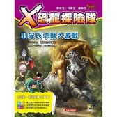 X恐龍探險隊(11)安氏中獸大激戰(附學習單)