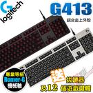 [ PC PARTY  ] 送電競包 羅技 Logitech G413 電競機械式鍵盤 1.5mm短觸發行