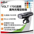 Cateye VOLT 1700 流明 廣角充電型前燈 HL-EL1020RC