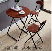 折疊桌餐桌家用小圓桌陽台小戶型吃飯桌子便攜桌擺攤桌簡易飯桌  【60圓一桌2椅棕木紋】