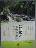【書寶二手書T1/旅遊_ZCI】大台北自然步道100(2)_Tony黃育智