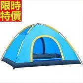 帳篷 露營登山用-戶外3-4人超大空間自動速開68u40[時尚巴黎]
