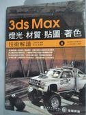 【書寶二手書T9/電腦_XDT】3ds Max 燈光.材質.貼圖.著色技術解讀_尖峰科技_無光碟