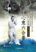 河南心意六合拳(附DVD)