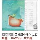 《享亮商城》N-0260-4  菜根譚4-淨化人心   0954