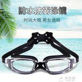 游泳鏡女大框透明防水防霧高清泳鏡泳帽套裝男游泳眼鏡     俏女孩