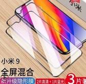 小米8鋼化膜9全屏覆蓋青春版8se手機