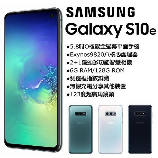 全新未拆台灣Samsung Galaxy S10e雙卡雙待 5.8吋 6G/128G 安卓10系統 超久保固18個月