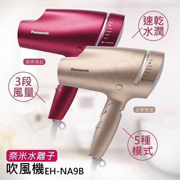 送化妝包!【國際牌Panasonic】奈米水離子吹風機 EH-NA9B (桃紅/粉金) 台灣公司貨-