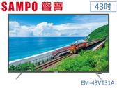 ↙0利率↙ SAMPO聲寶*43吋4K智慧連網低藍光LED液晶顯示器EM-43VT31A無視訊盒【南霸天電器百貨】