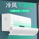 冷氣擋風板 可伸縮通用遮導風出風口冷氣嬰兒防直吹月子防風罩擋板【風鈴之家】