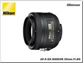 ★相機王★Nikon AF-S DX NIKKOR 35mm F1.8 G〔APS-C片幅專用〕公司貨