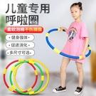 兒童呼啦圈3-5-6-8-10歲幼兒園女寶寶小孩初學者小學生專用小號圈 【全館免運】