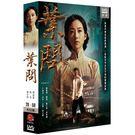 葉問 下套(26~50集) DVD ( ...