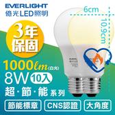 億光 10入 8W 超節能 LED 燈泡 全電壓 E27 節能標章白光/黃光 各5共10入