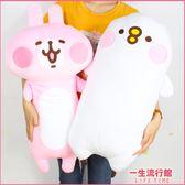 〖LifeTime〗﹝卡娜赫拉長型娃娃27吋﹞正版絨毛娃娃 長型 抱枕 兔兔 P助 70cm D12358