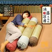 涼席抱枕長條枕睡覺夾腿夏天專用可拆洗側睡床上圓柱枕頭夏季【慢客生活】