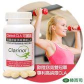【赫而司】荷蘭原廠專利Clarinol可麗諾CLA軟膠囊(90顆/罐)共軛亞麻油