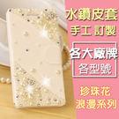 華碩 華為 LG Zenfone4 小米6 Max 紅米note4x G6 P10 手機皮套 水鑽皮套 客製化 訂做 珍珠花皮套
