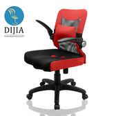 【DIJIA】美臀B炫彩航空收納電腦椅/辦公椅(紅)
