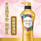 ASIENCE水漾潤澤型潤髮乳450ML