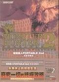 二手書博民逛書店 《魔物獵人PORTABLE 2nd 完全攻略本》 R2Y ISBN:9862091029│ENTERBRAIN
