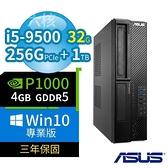 【南紡購物中心】ASUS 華碩 B360 SFF 商用電腦 i5-9500/32G/256G+1TB/P1000/Win10專業版