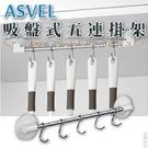 日本品牌【ASVEL】吸盤式五連掛架 K...
