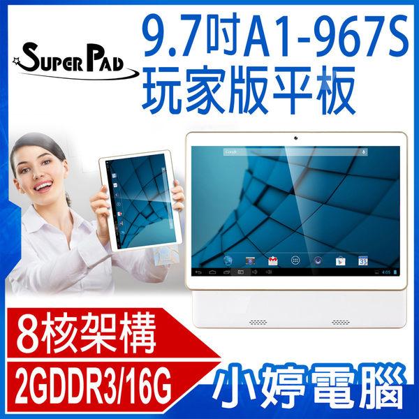 【免運+24期零利率】全新 SuperPad A1-967S玩家版 9.7吋 8核架構 2G/16G 聯發科四核心CPU