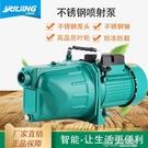 自吸噴射泵家用220V水井抽水泵大吸力流量增壓泵不銹鋼小型自吸泵 好樂匯