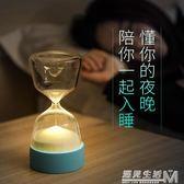智慧無線時光沙漏伴睡定時LED小夜燈插電臥室床頭半睡眠簡易台燈  igo 遇見生活