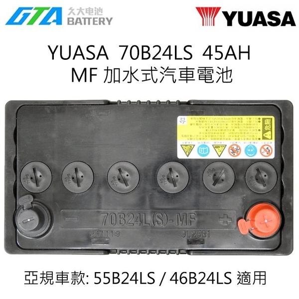 【久大電池】 YUASA 湯淺 70B24LS 加水式 汽車電瓶 CR-V CIVIC (K6) CIVIC (K8) 4 直購
