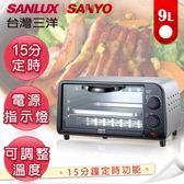 台灣三洋SANLUX  9L定時電烤箱 SK-09TS