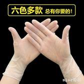 食品一次性PVC手套乳膠橡膠/餐飲烘焙家務美容手術塑膠薄膜廚房用 js8918『miss洛羽』