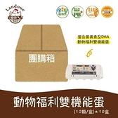 【南紡購物中心】咱兜ㄟ養雞場.動物福利双機能蛋(紅殼)100顆機能蛋團購箱(10入x10盒)
